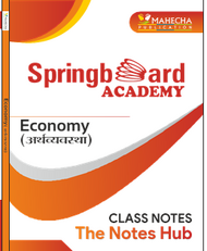 Economy (Hindi)